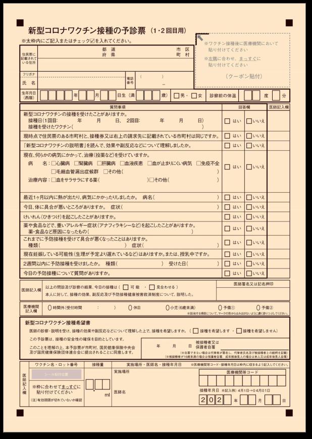 予診票について
