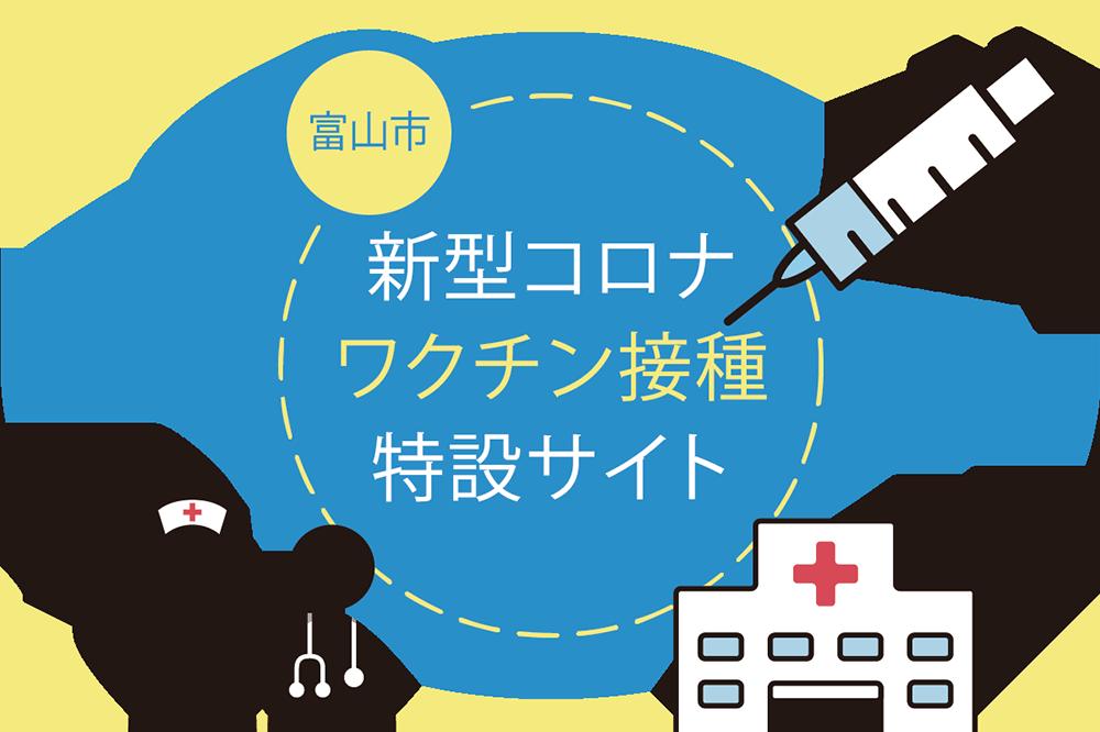 富山市新型コロナワクチン接種特設サイト